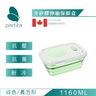 【加拿大帕緹塔Partita】全矽膠伸縮保鮮盒(1160ml/長方形/綠色)