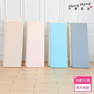 【Mang Mang 小鹿蔓蔓】兒童4cm床邊墊/地墊(大單片2入)