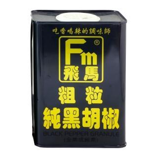 【飛馬】粗粒純黑胡椒-345g黑罐