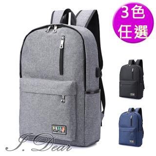 【I.Dear】戶外時尚男女休閒旅行大容量電腦包USB充電雙肩後背包(3色)