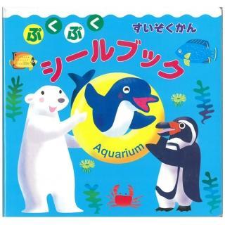 【日本 Liebam 重複貼紙畫冊】海的世界(立體版)