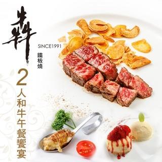 【台北-Ben鐵板燒】2人和牛午餐饗宴