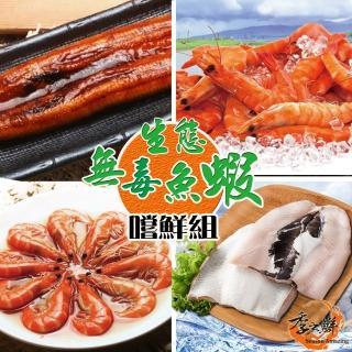 【季之鮮】無毒生態白蝦嚐鮮組-L(醉蝦中x1+熟蝦大x1+日式蒲燒鰻x1+虱目魚肚XLx1)