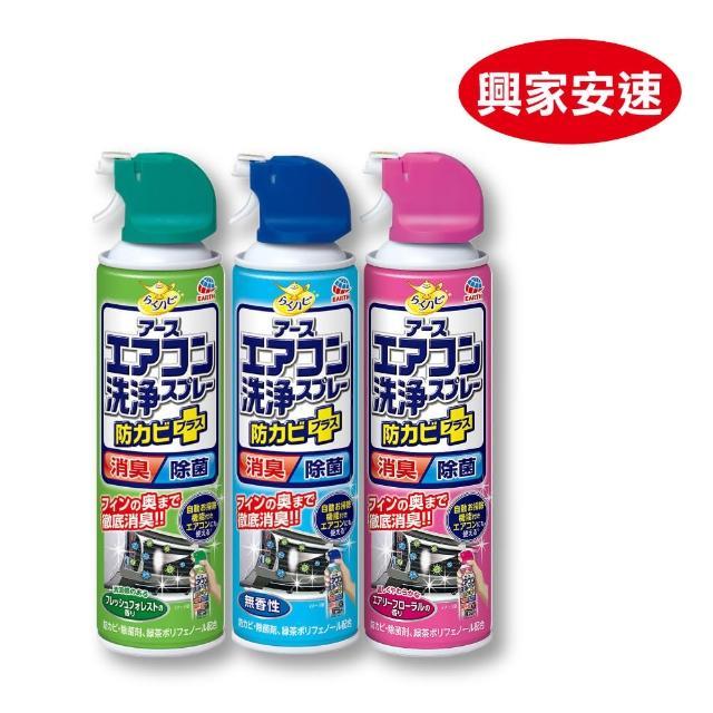 【興家安速】抗菌免水洗冷氣清洗劑 420ml(三種香味可選)