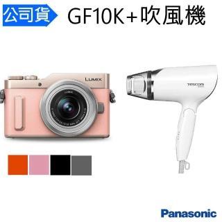 【Panasonic 國際牌】GF10K 12-32mm 變焦鏡組(台松公司貨)