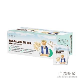 【自然時記】生機高鈣植物奶25g*32包/ 盒