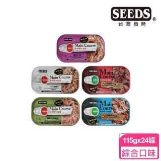 【Seeds 聖萊西】Main Course每客思主食罐115g-24罐(惜時貓罐)