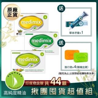 【揪團囤貨組】Medimix印度原廠正貨美肌皂40入(贈旅行皂4入)