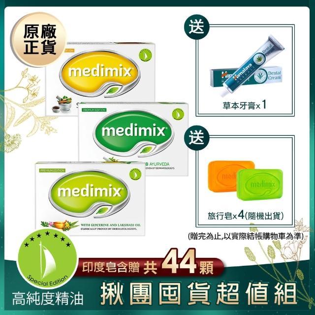 【揪團囤貨組】Medimix印度原廠正貨美肌神皂40入