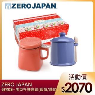 【ZERO JAPAN】陶瓷儲物罐+泡茶馬克杯超值禮盒組(藍莓/蘿蔔紅)