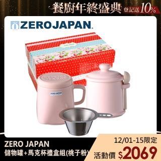 【ZERO JAPAN】陶瓷儲物罐+泡茶馬克杯超值禮盒組(桃子粉)
