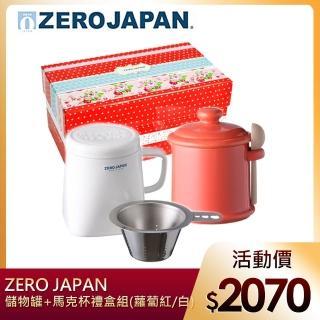 【ZERO JAPAN】陶瓷儲物罐+泡茶馬克杯超值禮盒組(蘿蔔紅/白色)
