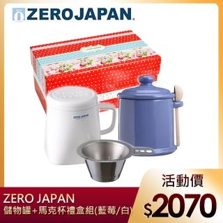 【ZERO JAPAN】陶瓷儲物罐+泡茶馬克杯超值禮盒組(藍莓/白色)