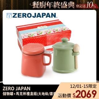 【ZERO JAPAN】陶瓷儲物罐+泡茶馬克杯超值禮盒組(大地綠/蘿蔔紅)