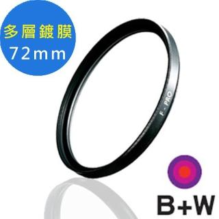 【B+W】F-PRO UV 72mm MRC 多層鍍膜抗UV保護鏡