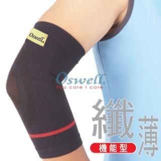 【oswell】U-03薄型護肘(固定肌肉拉傷或韌帶扭傷)