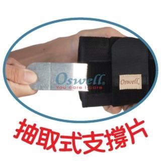 【oswell】S-23左右共用手托板(固定肌肉拉傷或韌帶扭傷)
