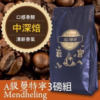 【耘珈琲】A級曼特寧咖啡豆 3磅(450g*3包)