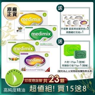 【Medimix】印度原廠草本精油美肌皂15入(贈藏紅花皂*1及旅行皂*1)