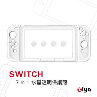【ZIYA】任天堂 SWITCH 超薄輕量 水晶保護殼(三件式易拆款)