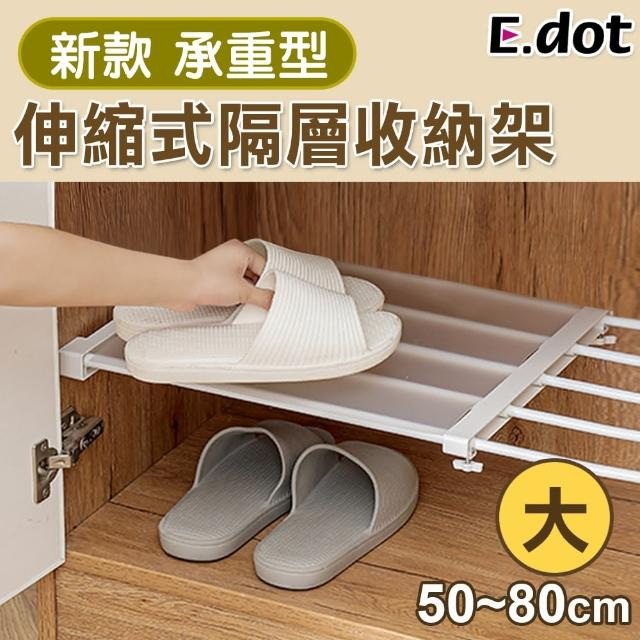 【E.dot】新款承重型伸縮式隔層收納架-大/