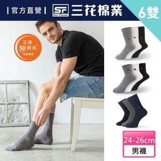 【Sun Flower三花】無痕肌紳士襪/休閒襪/運動襪.襪子(買3送3雙組)