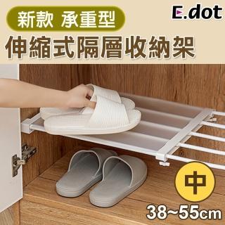 【E.dot】新款承重型伸縮式隔層收納架-中