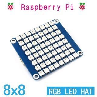 【樹莓派Raspberry Pi】樹莓派 RGB LED HAT  8x8(RGB LED擴展板 樹莓派)