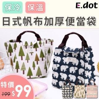 【E.dot】日式帆布手提保溫保冰便當野餐萬用袋