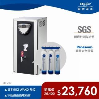 【Buder 普德】CJ-20L 防燙數位瞬熱開水機 20公升(贈前置三道過濾器)