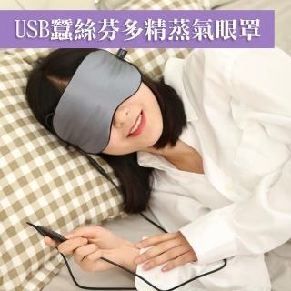 【WIDE VIEW】USB蠶絲芬多精蒸氣眼罩(贈芬多精精油/噴霧瓶FRYZ-Z-C)