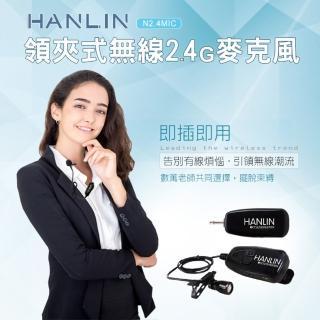 【HANLIN】N2.4MIC-領夾式無線2.4G教學麥克風