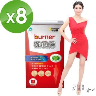 【船井burner倍熱】健字號極纖錠8盒(60顆/盒)