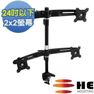 【HE Mountor】HE 15~24吋LED/LCD四螢幕夾桌型支架(H744TC)