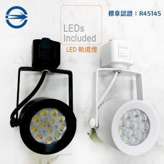 小鋼炮 12WCOB燈 LED商用軌道燈軌道燈(內部燈珠使用德國OSRAM原廠授權零件)