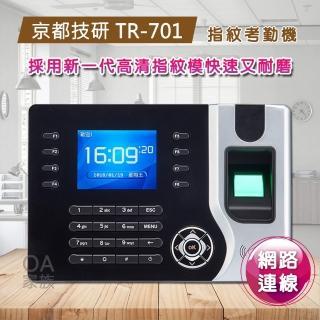 【京都技研】TR-701連線型指紋刷卡打卡鐘(指紋考勤機 網路打卡鐘)