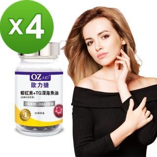 【歐力婕】蝦紅素+ TG深海魚油-90顆/瓶(4瓶組)