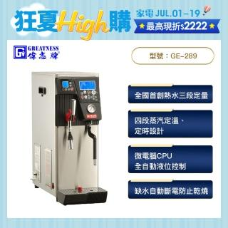 【偉志牌GREATNESS】智慧型定溫定量蒸汽式開水機 GE-289-1(免費到府安裝)