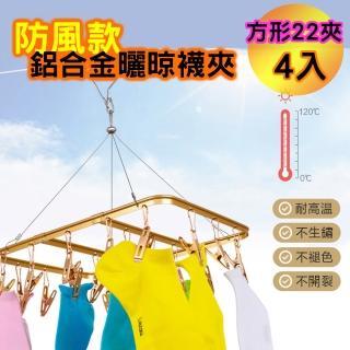 【防風設計】鋁合金曬晾襪夾-方形22夾(4入-5色任選)