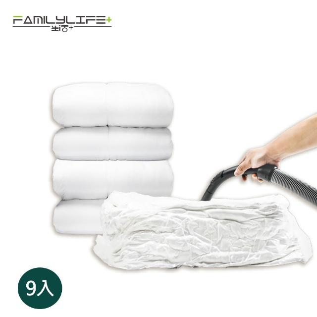 【FL生活+】超值9件大容量加厚3D立體真空壓縮袋