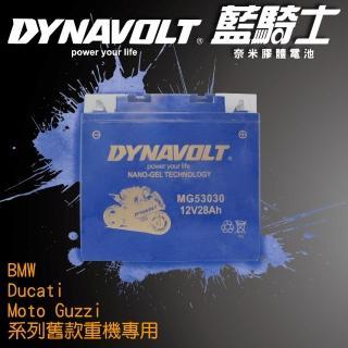 【藍騎士電池】MG53030等同YUASA湯淺53030(重機機車電池專用)