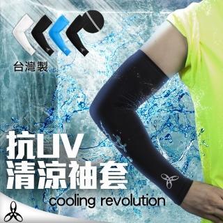 【HODARLA】抗UV輕涼袖套-自行車 棒球 路跑 高爾夫 MIT台灣製 反光LOGO(共7色)