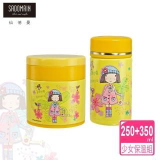 【SADOMAIN 仙德曼】法國少女輕量保溫組合-保溫杯250ml+食物罐350ml