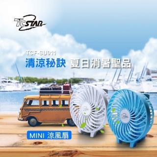 【TCSTAR】摺疊手持二段風速mimi涼風扇 (TCF-SU011)
