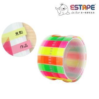 【ESTAPE】易撕貼-Memo抽取式膠帶-4色全彩(重複貼黏/可書寫/便利貼/手帳/標籤/註記)