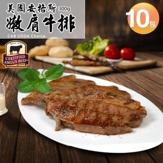 【築地一番鮮】美國安格斯PRIME嫩肩牛排10包(約300g/包)