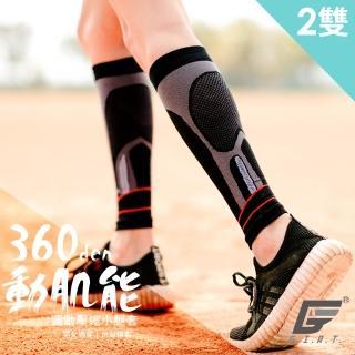 【GIAT】2雙組-台灣製360D動肌能壓縮小腿套(#301)