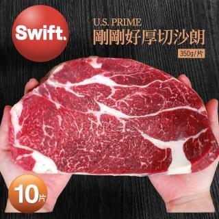 【築地一番鮮】剛剛好1855美國安格斯PRIME厚切沙朗牛排10片(350g/片)