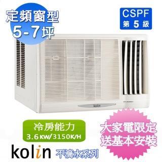 【Kolin 歌林】5-7坪不滴水右吹窗型冷氣(KD-362R06)
