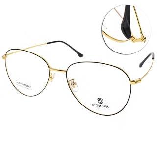 【SEROVA 光學眼鏡】潮流熱銷飛官款眼鏡(黑-金#SC033 C07)